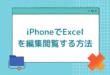 iPhoneでExcelを編集閲覧する方法