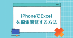 iPhoneでExcelファイルを編集閲覧する方法