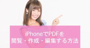 標準アプリでOK!iPhoneでPDFファイルを閲覧・作成・編集する方法