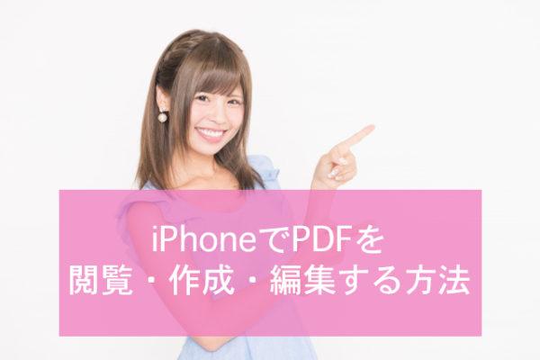 iPhoneでPDFを閲覧・作成・編集する方法