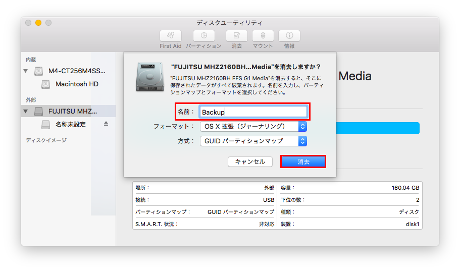 04-disk-utility02