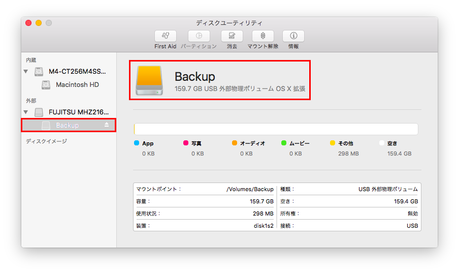 05-disk-utility03