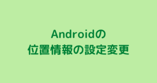Androidで位置情報の設定を変更する方法