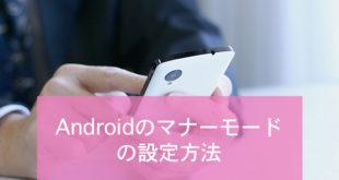 Androidのマナーモードの設定方法