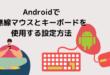 Androidで無線マウスとキーボードを使用する設定方法
