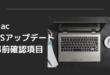 MacOSアップデート事前確認項目