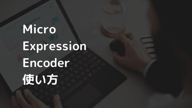 MicrosoftExpressionEncoder