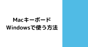 MacのキーボードをWindowsで使う方法
