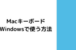 MacキーボードWindowsで使う方法