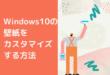Windows10の壁紙をカスタマイズする方法