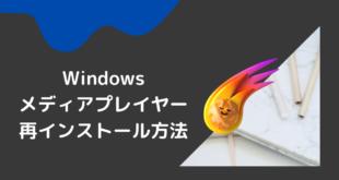 Windowsメディアプレイヤーの不調を直す再インストールの方法