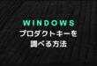 Windowsのプロダクトキーを調べる方法