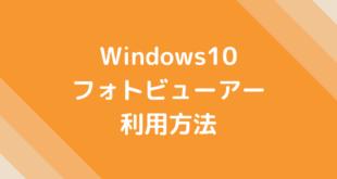 Windows10 フォトビューアー 利用方法
