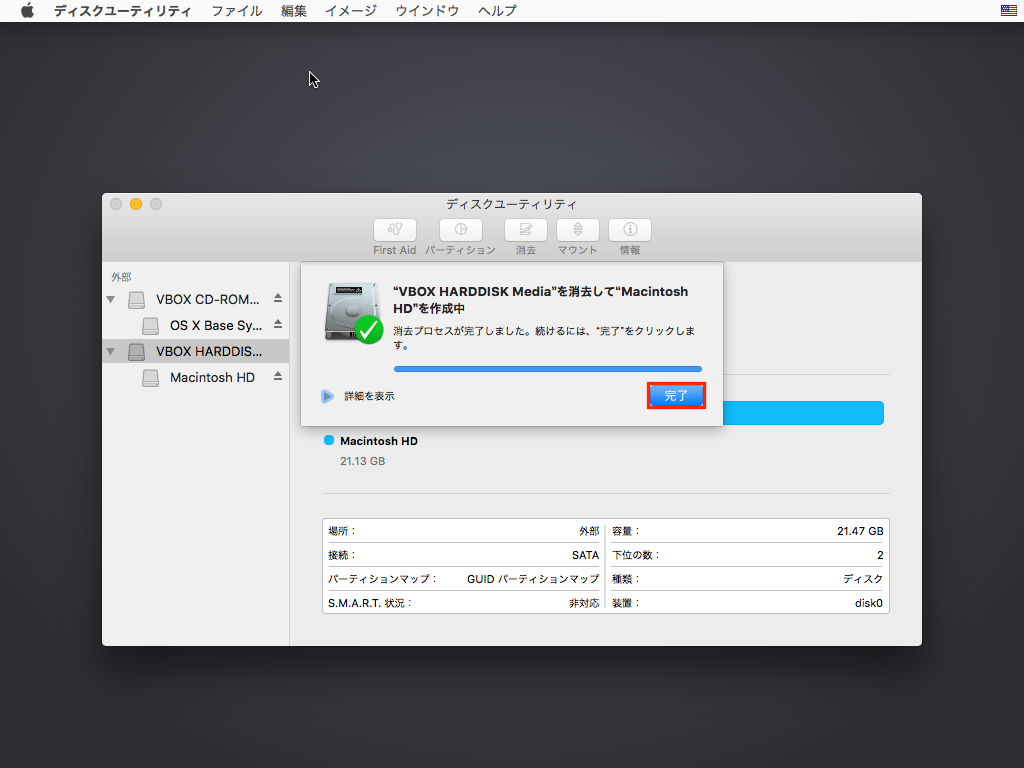 03-disk-utility-03