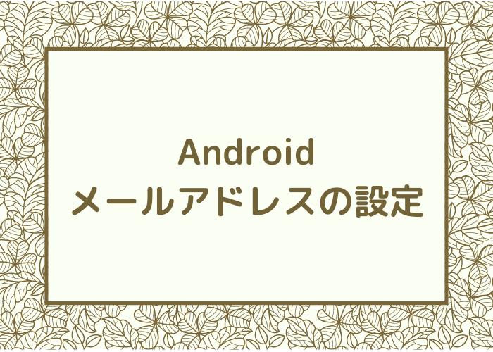 Androidでメールアドレスを設定する方法