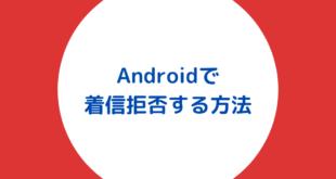 Androidで着信拒否する方法