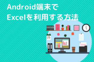 Android端末でExcelを利用する方法