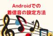 Androidでの着信音の設定方法