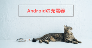 Androidの充電器