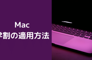 Mac学割の適用方法