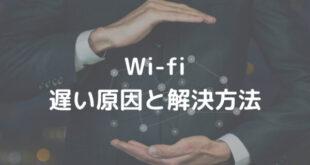 Wi-fi 遅い原因と解決方法