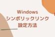 Windows シンボリックリンク 設定方法
