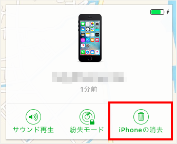 03-find-iphone-click-delete