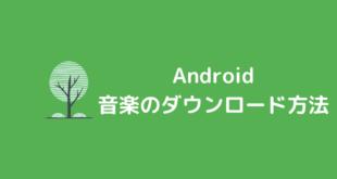 Androidで音楽をダウンロードできるアプリ