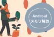Androidメモリ解放
