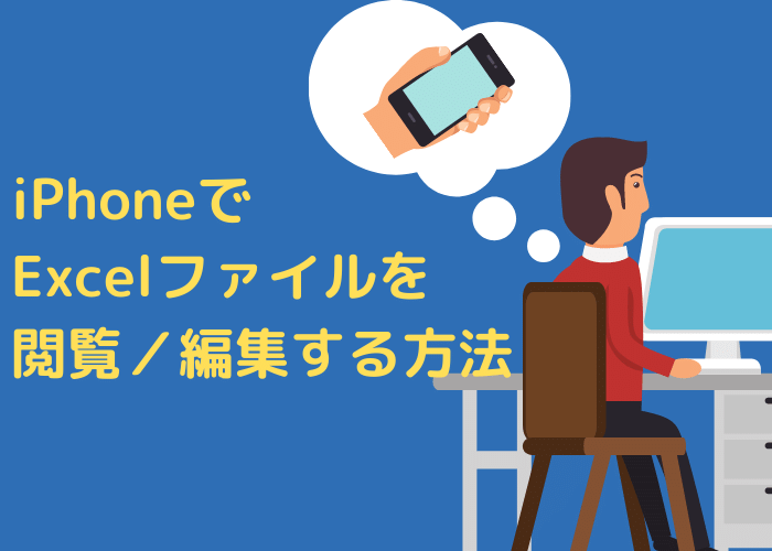 iPhoneでExcelファイルを閲覧編集する方法