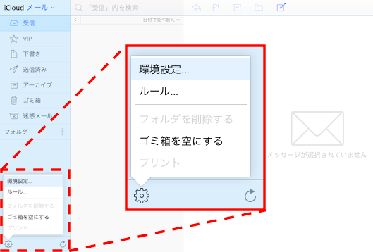 01-icloud-mail-preferences