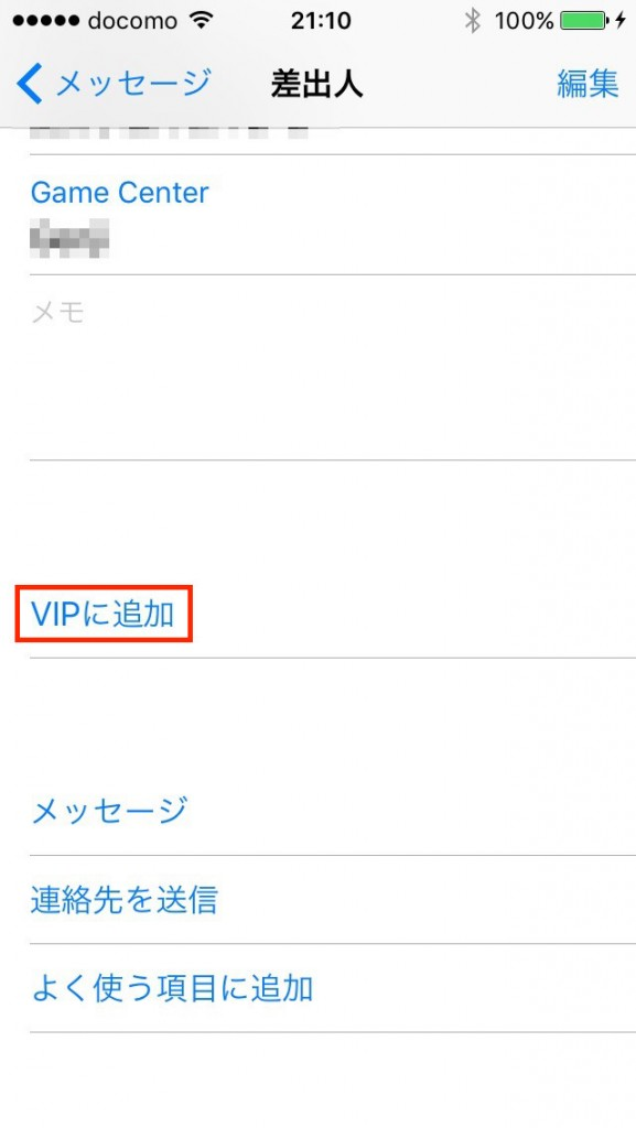 09-tap-add-to-vip
