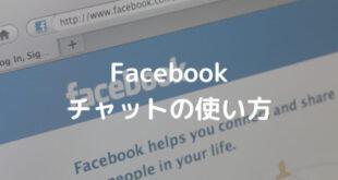 facebookでチャットする手順