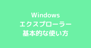 Windows エクスプローラー 基本的な使い方