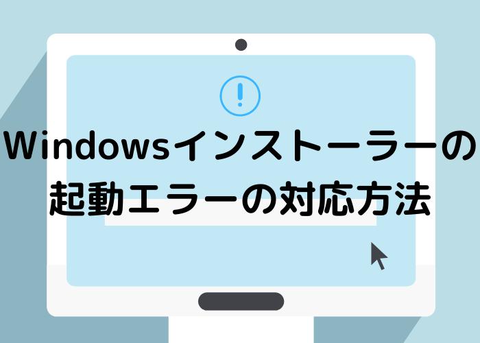 Windowsインストーラーの起動エラーの対応方法