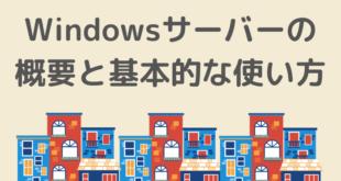 Windowsサーバーの概要と基本的な使い方