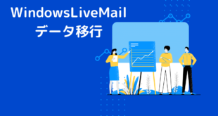 WindowsLiveMail データ移行