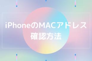 iPhoneのMACアドレス確認方法