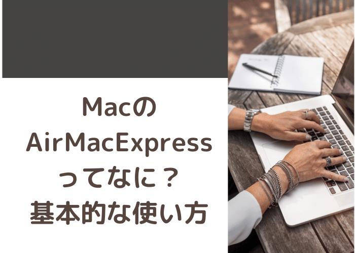 MacのAirMacExpressってなに?基本的な使い方