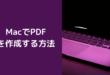 MacでPDF を作成する方法
