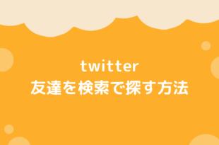 twitterで友達を検索で探す方法