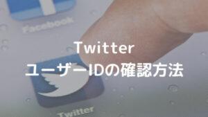 Twitter ユーザーIDの確認方法