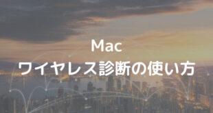 Macのアプリ「ワイヤレス診断」でWi-Fiの状況を確認する手順