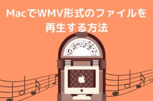MacでWMV形式のファイルを再生する方法