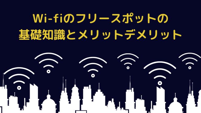 Wi-fiのフリースポットの基礎知識とメリットデメリット