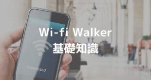 Wi-fi Walker 基礎知識