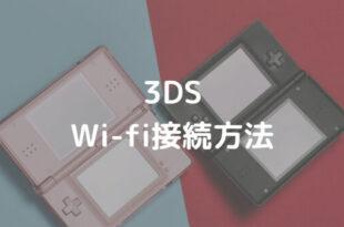 3DS Wi-fi接続方法