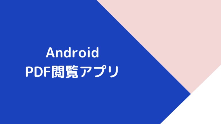 Android PDF