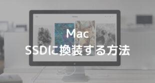 MacBookをHDDからSSDに換装する費用と驚きの効果