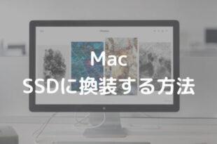 Mac SSDに換装する方法